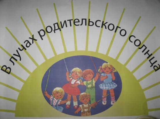 родительское собрание в детском саду на тему знакомства
