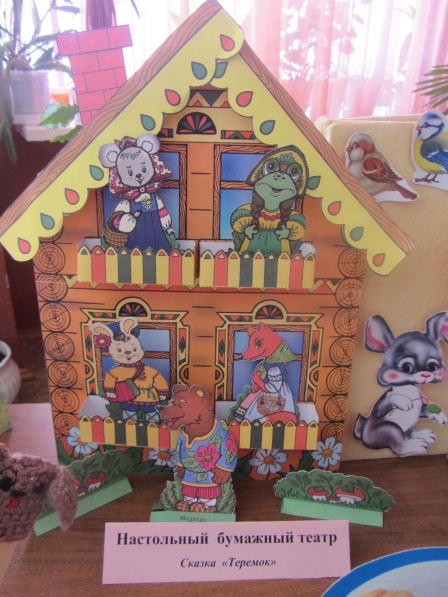 Настольный театр своими руками в детском саду ширма 18
