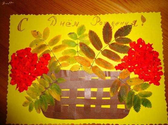 Поделки осень открытки с