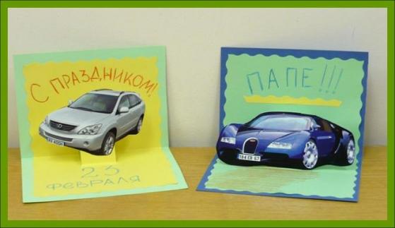 Открытка папе на день рождения машина
