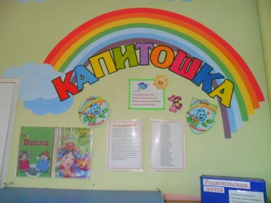 Оформление в детском саду в картинках непоседы