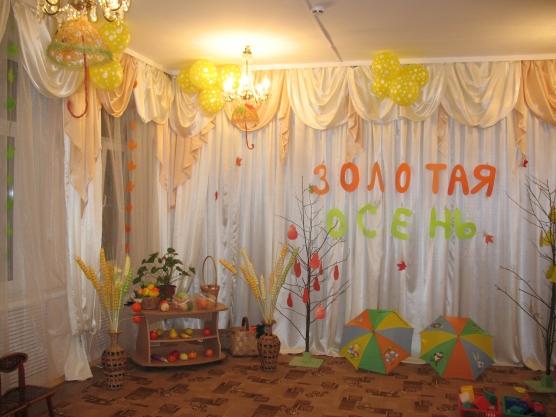 Украшение зала на праздник осени