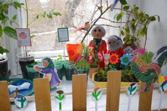 Смотр-конкурс «Огород на окне» (положение и фото-отчёт)