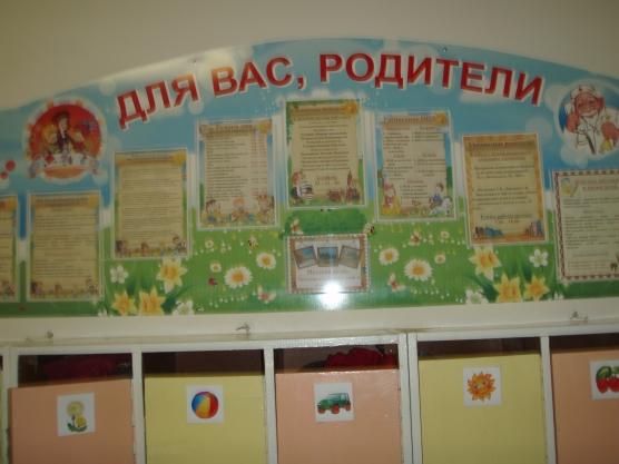 Как оформить стенд в детском саду своими руками