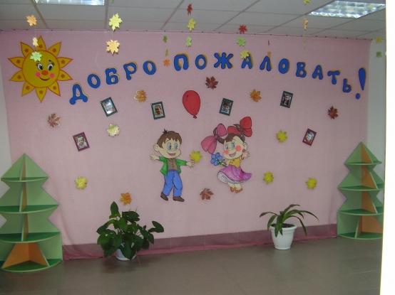 Оформление холлов детского сада своими руками фото