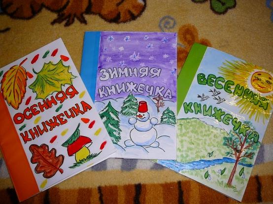 Книжка малышка в детский сад