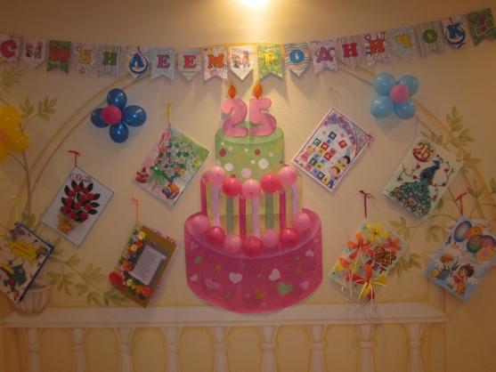 Открытка на день рождения детскому саду своими руками на участке фото