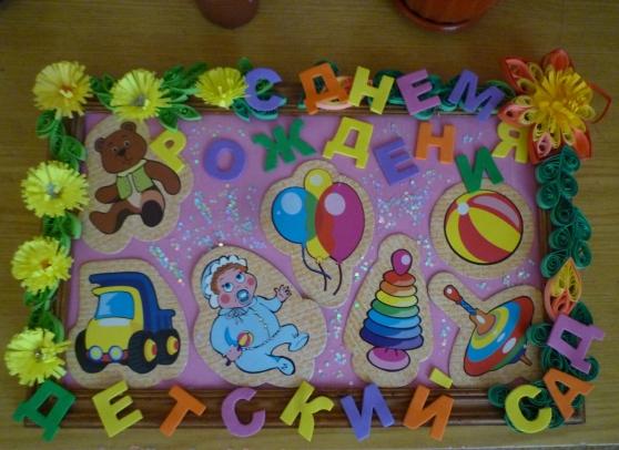 Поделка в детский сад с днем рождения