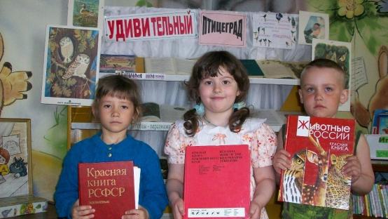 знакомство с красной книгой для учащихся