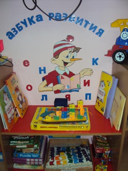 Уголок развития речи в детском саду оформление своими руками