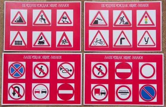 Поделки правила дорожного движения своими руками