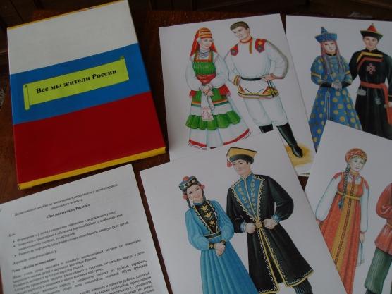 Дидактическое пособие по воспитанию основ толерантности у детей старшего дошкольного возраста «Все мы жители России».