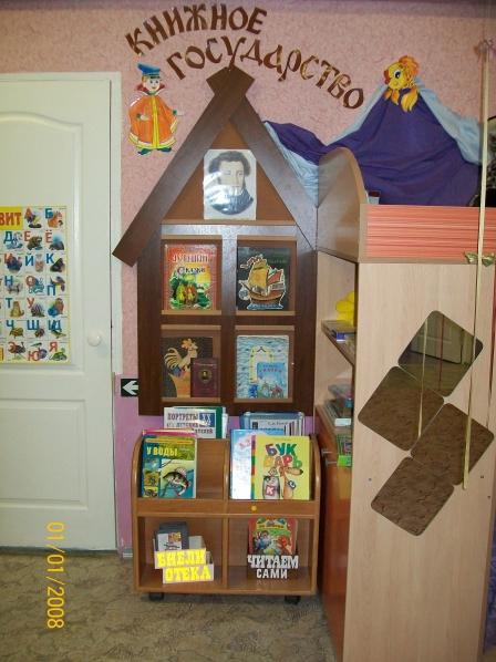 Оформление книжного уголка детского сада своими руками 260