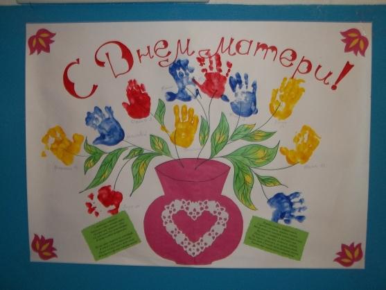 День матери в детском саду старшая группа