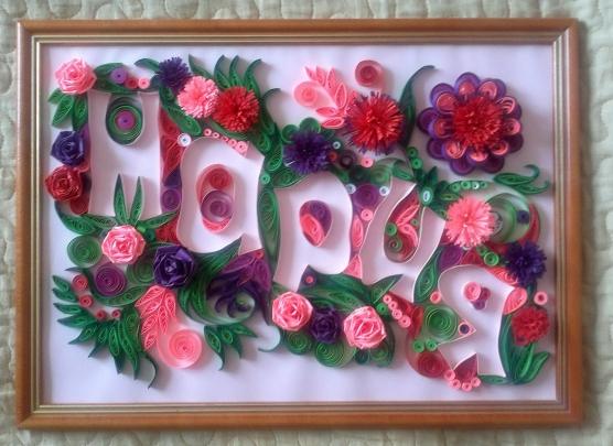 Подарок для мама на день рождения своими руками из квиллинга