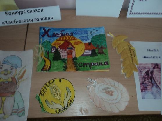 конкурс сочинений на тему хлеб всему глова
