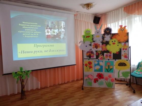 Мастер класс с воспитателями в детском саду