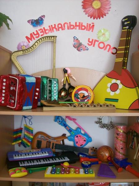 Уголок музыкальный в детском саду своими руками фото