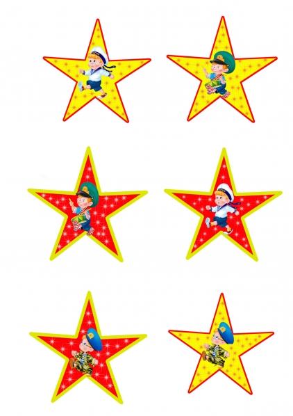 Эмблемы для команд к 23 февраля картинки