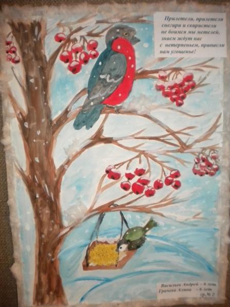 считает,что рисунки на тему зимующие птицы ответственность