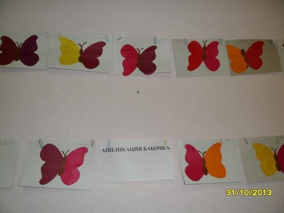 Аппликация бабочки из бумаги в средней группе