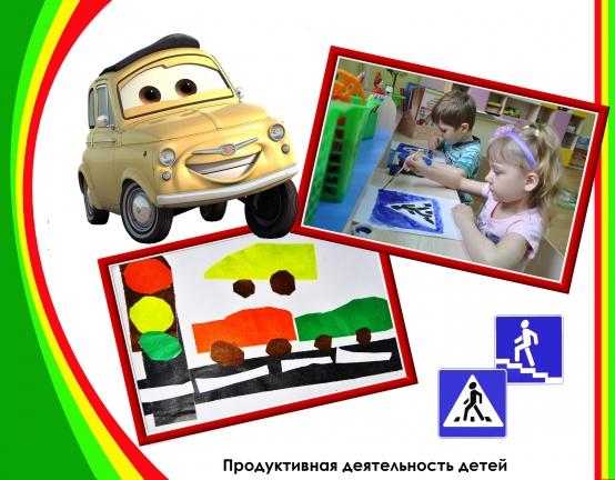 знакомство с правилами дорожного движения с старшими дошкольниками