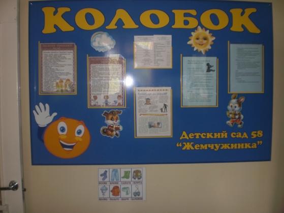 Стенды для детского сада и ДОУ купить в Москве и СПб