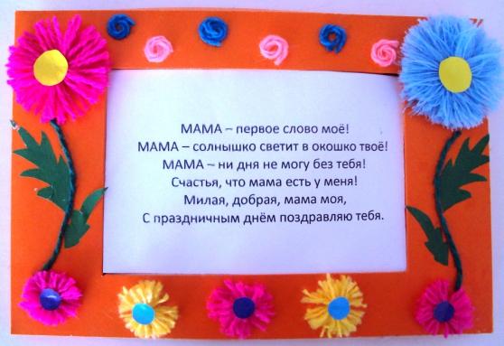 Моя мама учитель поздравления
