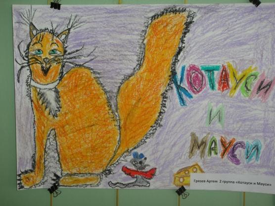 Конкурс детского рисунка и поделки