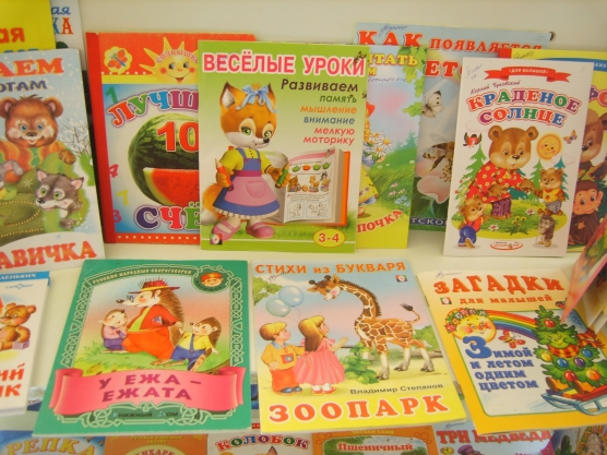 знакомство родителей и детей с детской библиотекой