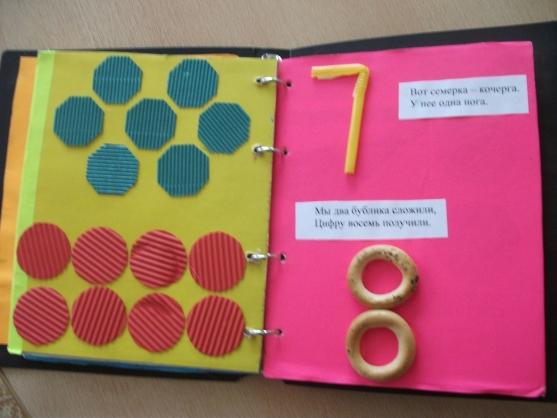 Как сделать книжку малышку цифры своими руками 54