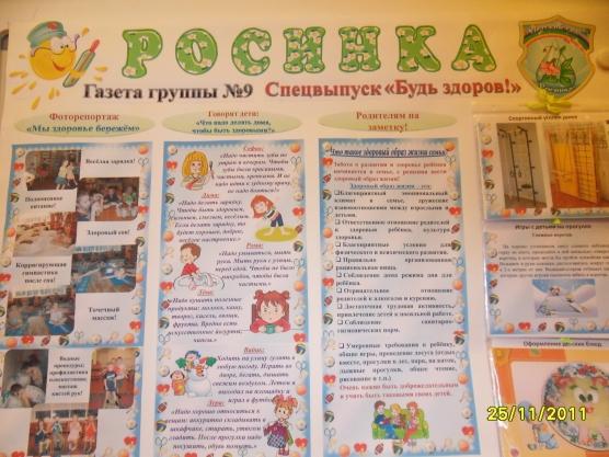 Как сделать детскую газету