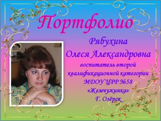 Образец Портфолио Воспитателя Детского Сада Презентация img-1
