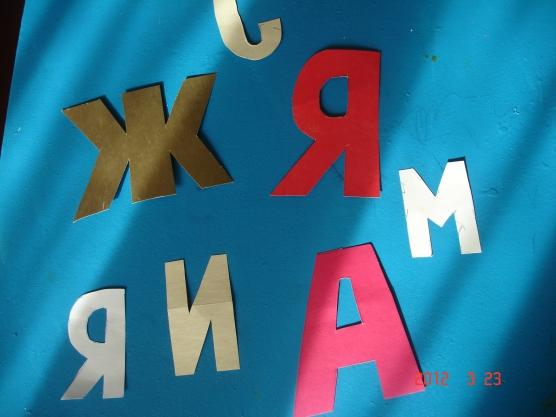 перспективный план знакомство с буквами