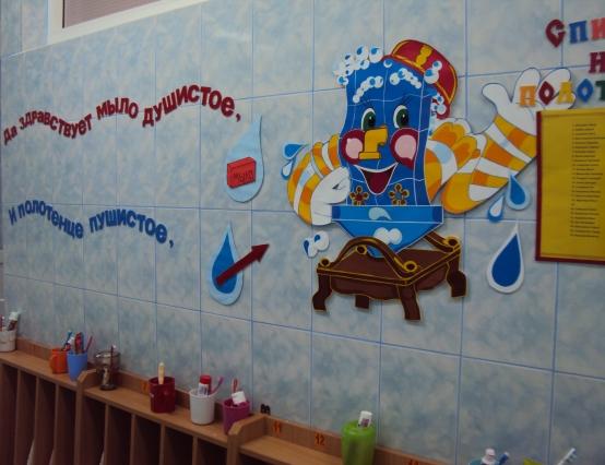 Картинки в умывальной комнате для детей