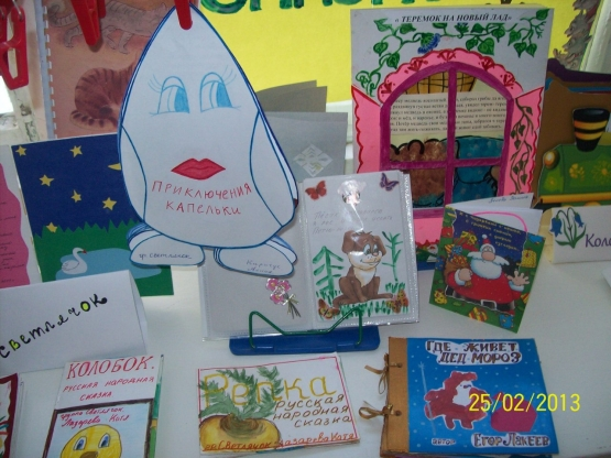 Как сделать книжку для детского сада 18