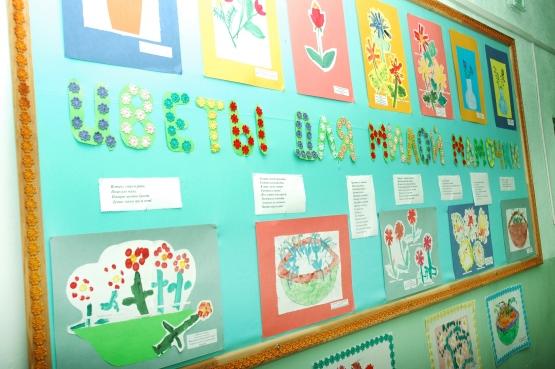 Выставка детских работ — «Цветы для милой мамочки»