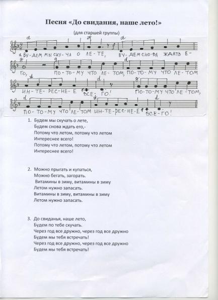 ПЕСНЯ ЛЕТО ПРОЩАЙ ЕВДОТЬЕВОЙ СКАЧАТЬ БЕСПЛАТНО