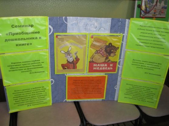 конспекты знакомства с литературой в детском саду