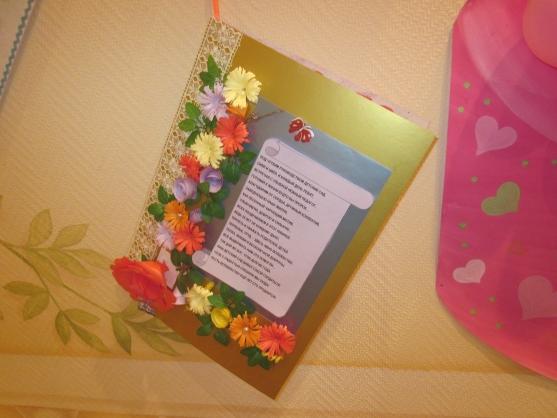Поздравительная открытка детскому саду на юбилей своими руками