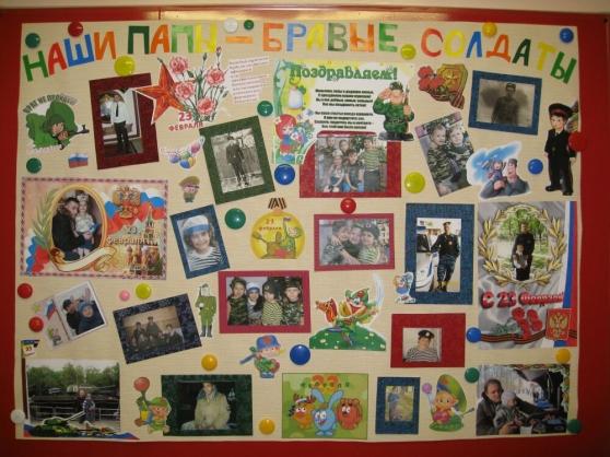 Газета к 23 февраля в детском саду своими руками фото