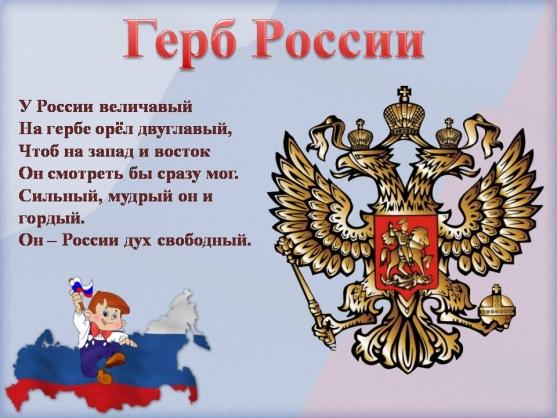 Стих про герб и флаг россии