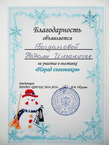 Благодарность родителям за участие в конкурсе новогодних поделок шаблоны