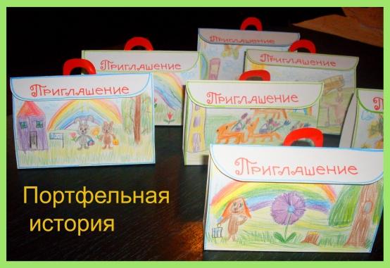 Приглашение для сотрудников детского сада своими руками