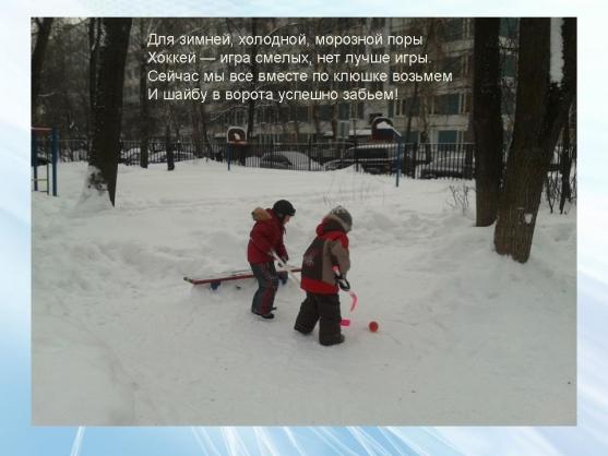 Зимние виды спорта в детском саду