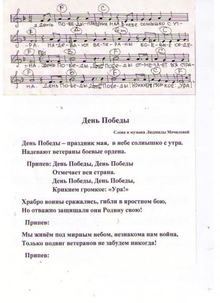 текст песни день победы на казахском языке тем