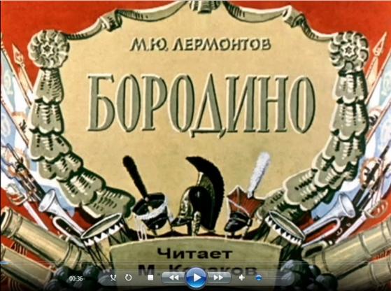 Картинки посвещенные 200 летию бородинской битвы