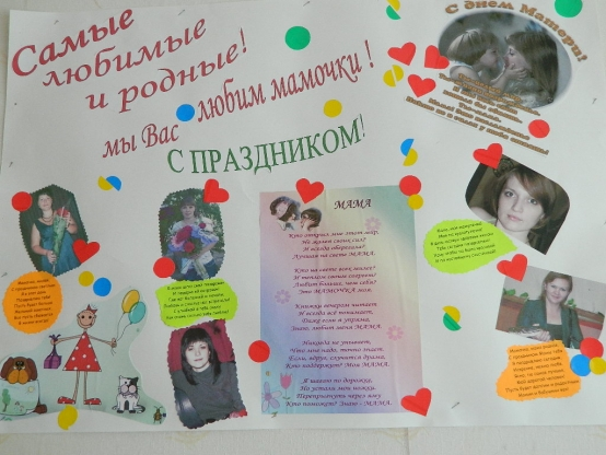 Поздравление для учителей, стенгазеты ко дню учителя