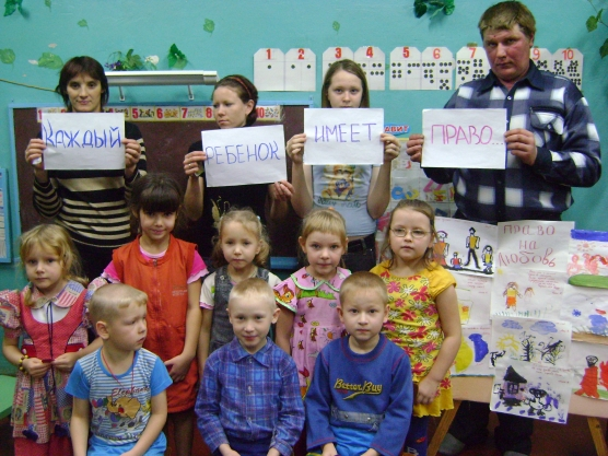 права реб нка в детском саду конспект занятия