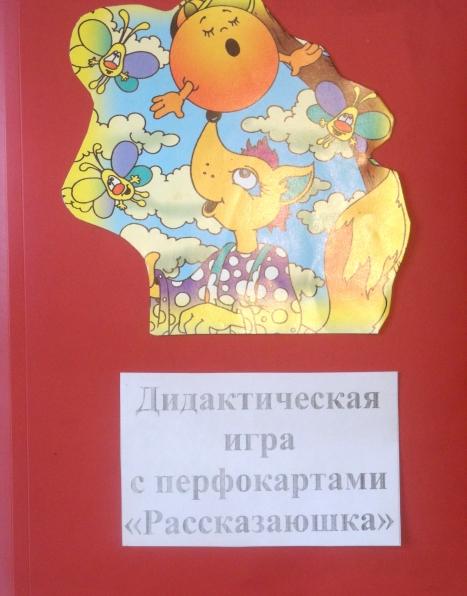 Дидактическая игра с перфокартами «Рассказаюшка» для обучения и развития навыков общения, речи, воображения, мышления